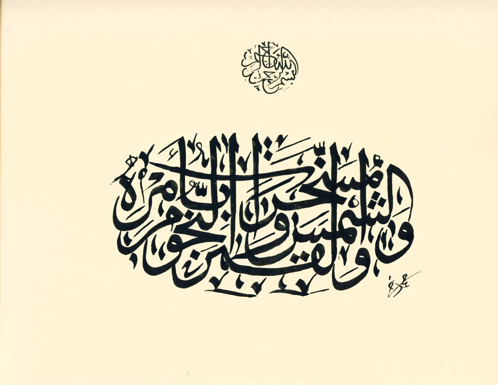 islamic software