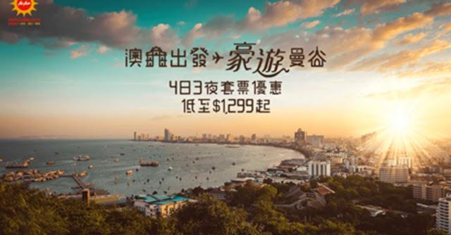 AirAsiaGo 澳門 出發至 曼谷/芭提雅,4日3 夜套票 每人HK$1299起(連稅),明年2月底前出發。