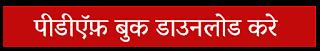 jyotish gyansagar
