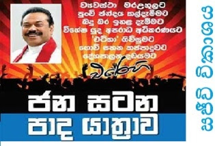 Pada yathrawa : Final rally Live Video