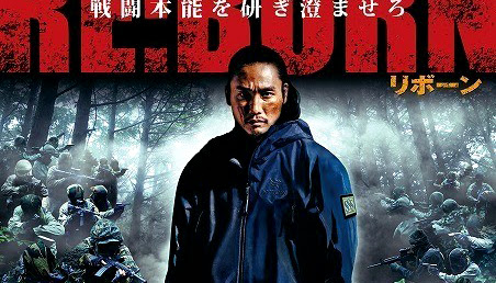 Re: Born (2016) - Japan