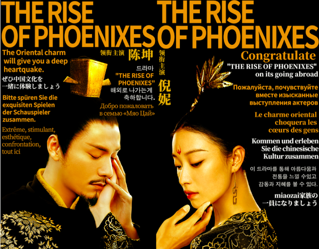 The Rise of Phoenixes coming to Netflix