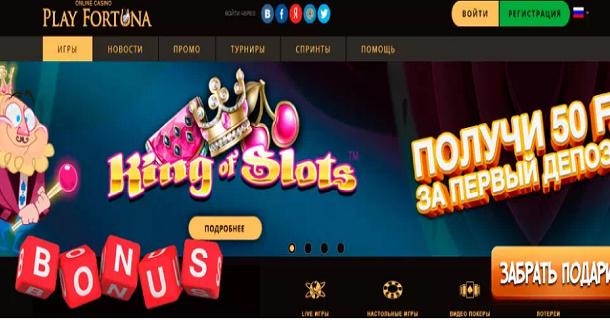 play fortuna бонус код 2018