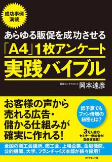 [岡本達彦] あらゆる販促を成功させる「A4」1枚アンケート実践バイブル お客様の声から売れる広告・儲かる仕組みが確実に作れる!