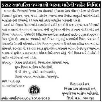 NHM Banaskantha Laboratory Assistant Recruitment 2016