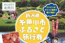 糸魚川市ふるさと旅行券5000円宿泊券を2500円で販売