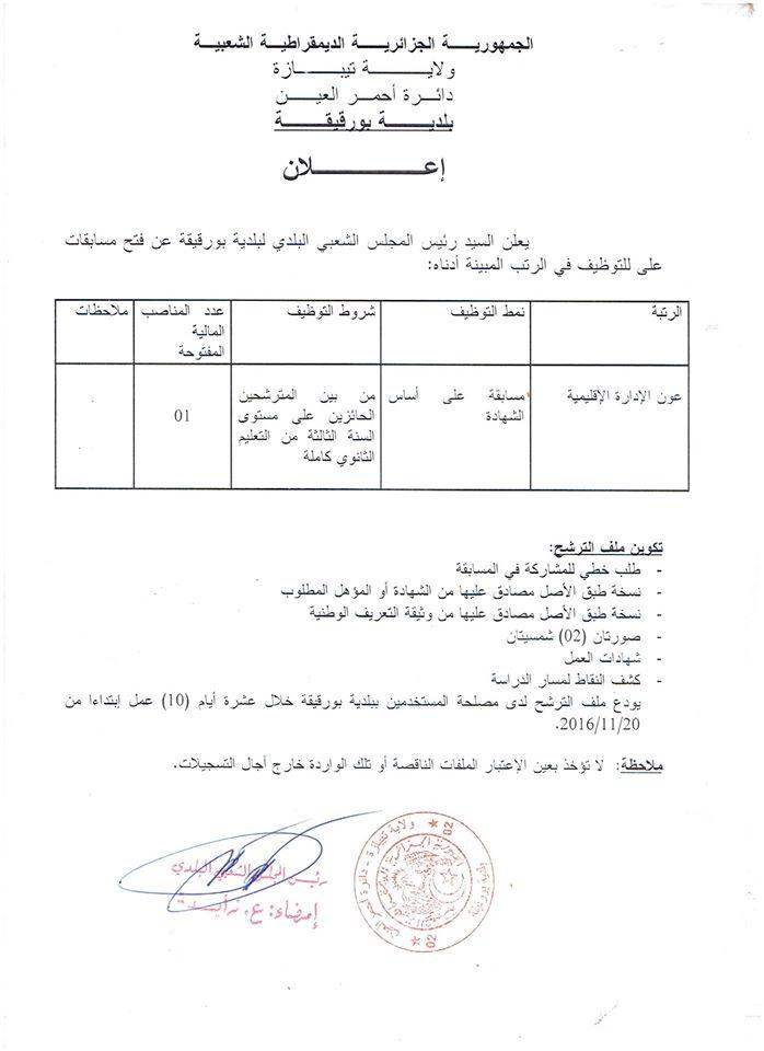 توظيف ببلدية بورقيقة ولاية تيبازة