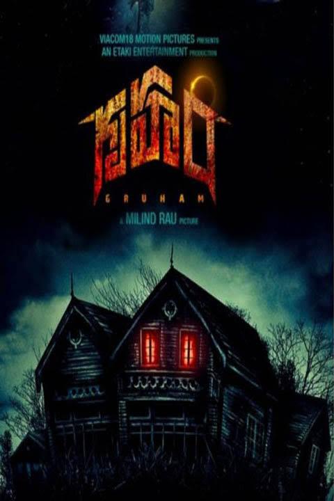 Movie: The House Next Door (2017)