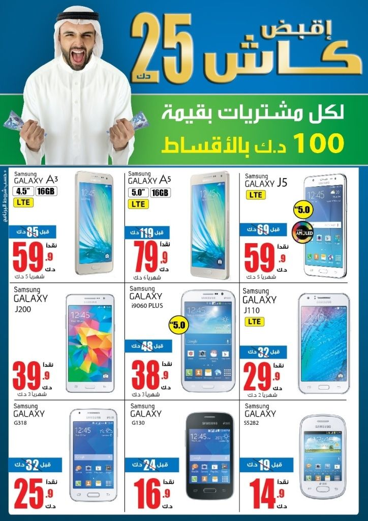 Eureka Kuwait - Today's Special Offers 01-12-2015 | SaveMyDinar