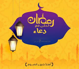 صور رمضان احلى مع دعاء