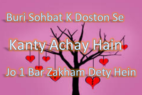 Heart Touching Quotes By Sheikh Saadi In Urdu Buri Sohbat K Dosto