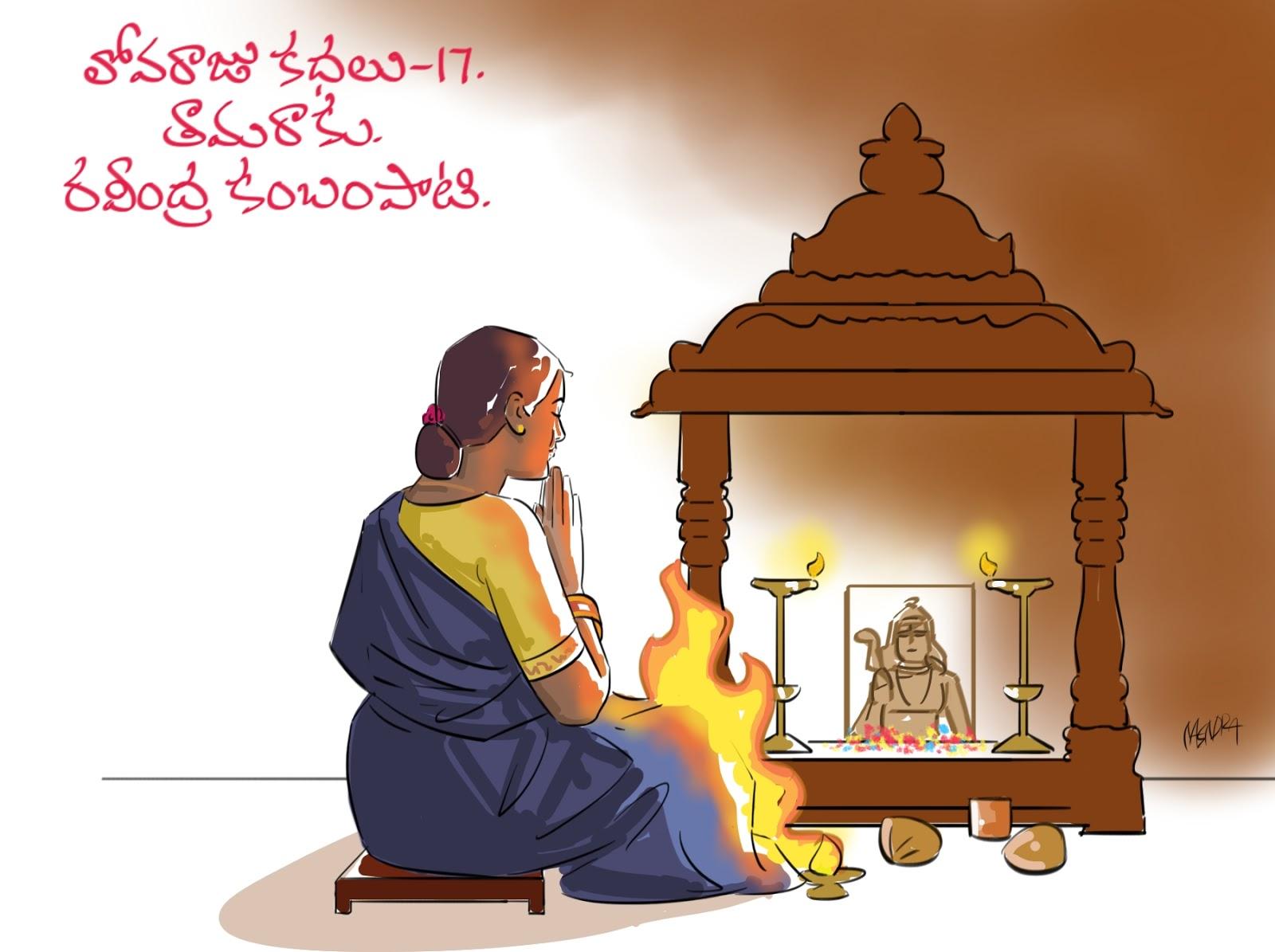 తామరాకు కథాకదంబం, కంభంపాటి రవీంద్ర