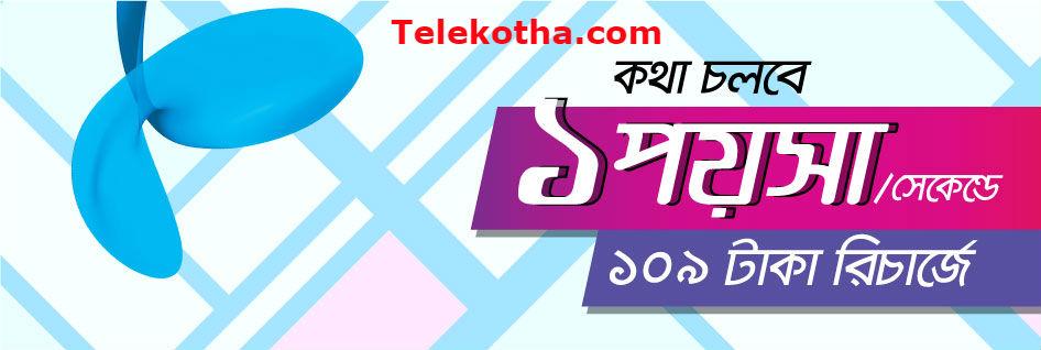 Grameenphone Get 1 Poisha/Sec Call Rate !