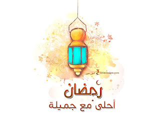 رمضان احلى مع جميلة