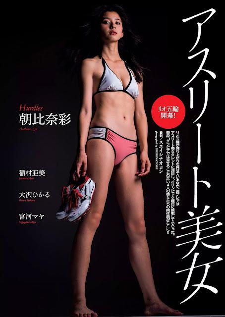 Aya Asahina 朝比奈彩 Weekly Playboy No 34-35 2016 Pics