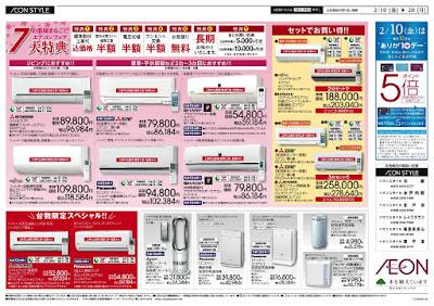 02/10〜02/20 新入学・新学期・新生活応援セール