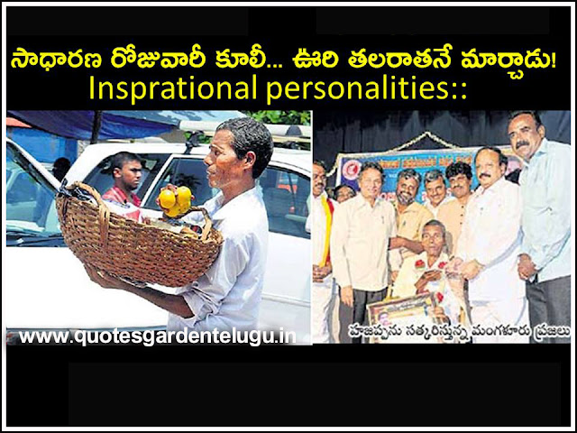 Inspirational real life storie about hajappa in telugu