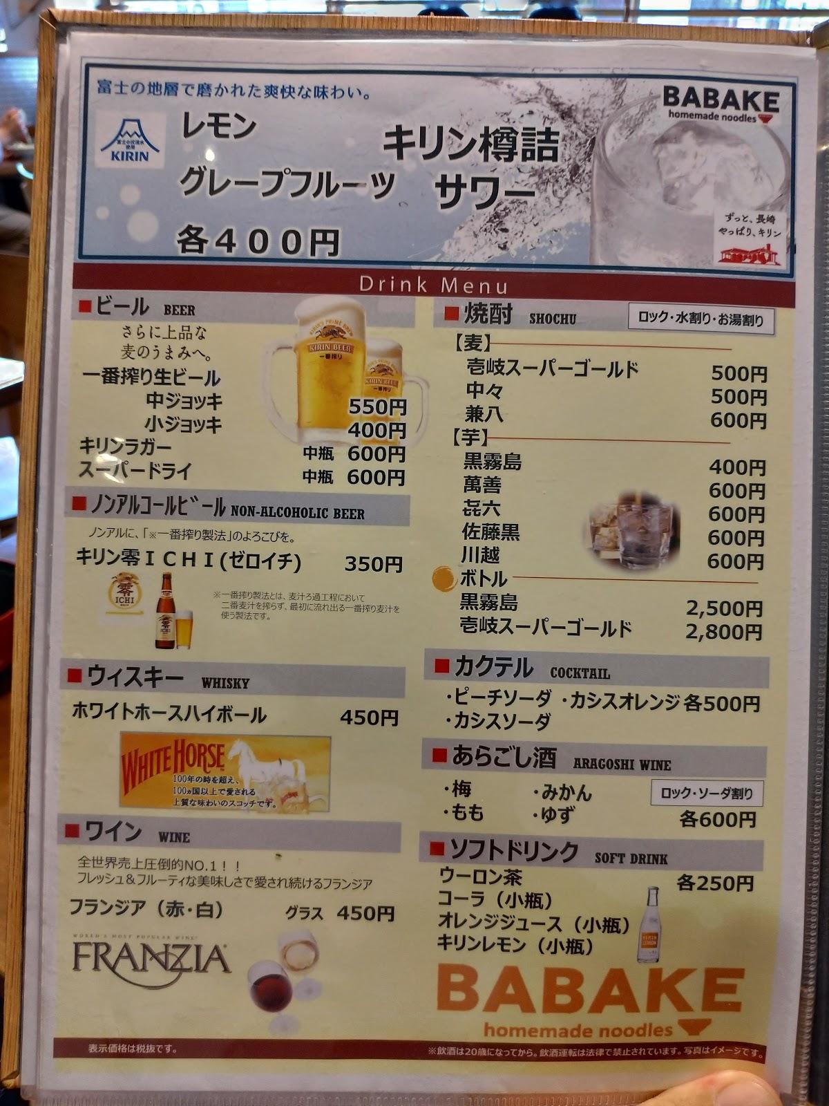 ドリンクメニュー【長崎グルメ】BABAKE興善町店で麻辣担担麺を堪能!