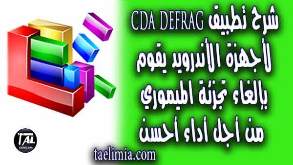تطبيق cda defrag للأندرويد شبيه لعمل إلغاء التجزئة على windows