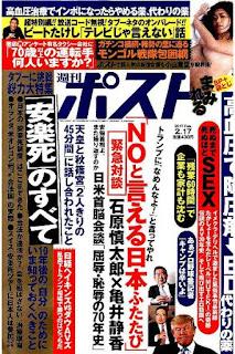 週刊ポスト 2017年02月17日号 [Shukan Post 2017-02-17]