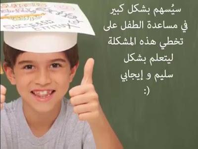 نصائح لكل أم : لتعليم طفلك القراءة والكتابة