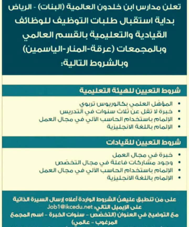 علان وظائف مدارس ابن خلدون بالمملكة العربية السعودية والتقديم على الانترنت