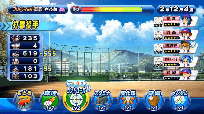 投手 ブレイン マッスル 【パワプロアプリ】駆け込み9000ブレインマッスルチャレンジ