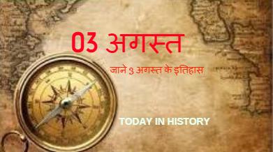 03 August Aaj Ka Itihas
