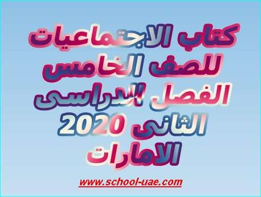 كتاب الاجتماعيات للصف الخامس الفصل الدراسى الثانى 2020 الامارات