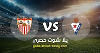 موعد مباراة اشبيلية وايبار اليوم الخميس بتاريخ 26-09-2019 في الدوري الاسباني