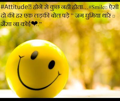 Top 100 Smile Status In Hindi 2019
