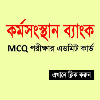 karmasangsthan bank mcq exam notice