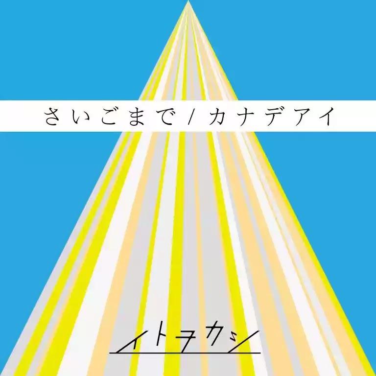 Download Ost Opening 4 Sousei no Onmyouji