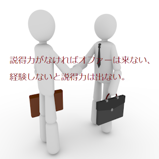 説得力がなければオファーは来ない、経験しないと説得力は出ない。