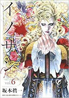 [坂本眞一] イノサン Rouge 第01-06巻