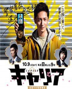 Xem Phim Cảnh Trưởng Vô Luật - Canh Truong Vo Luat (Career)