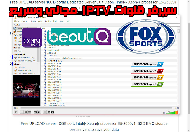 سيرفر IPTV سريع متجدد يومياً بدون تسجيل ولا تقطيع مع هذا الموقع الجديد