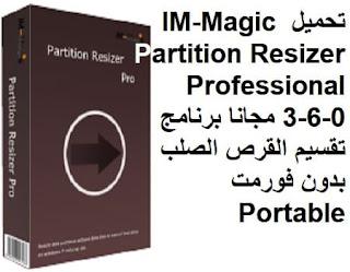 تحميل IM-Magic Partition Resizer Professional 3-6-0 مجانا برنامج تقسيم القرص الصلب بدون فورمت Portable