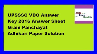 UPSSSC VDO Answer Key 2016 Answer Sheet Gram Panchayat Adhikari Paper Solution