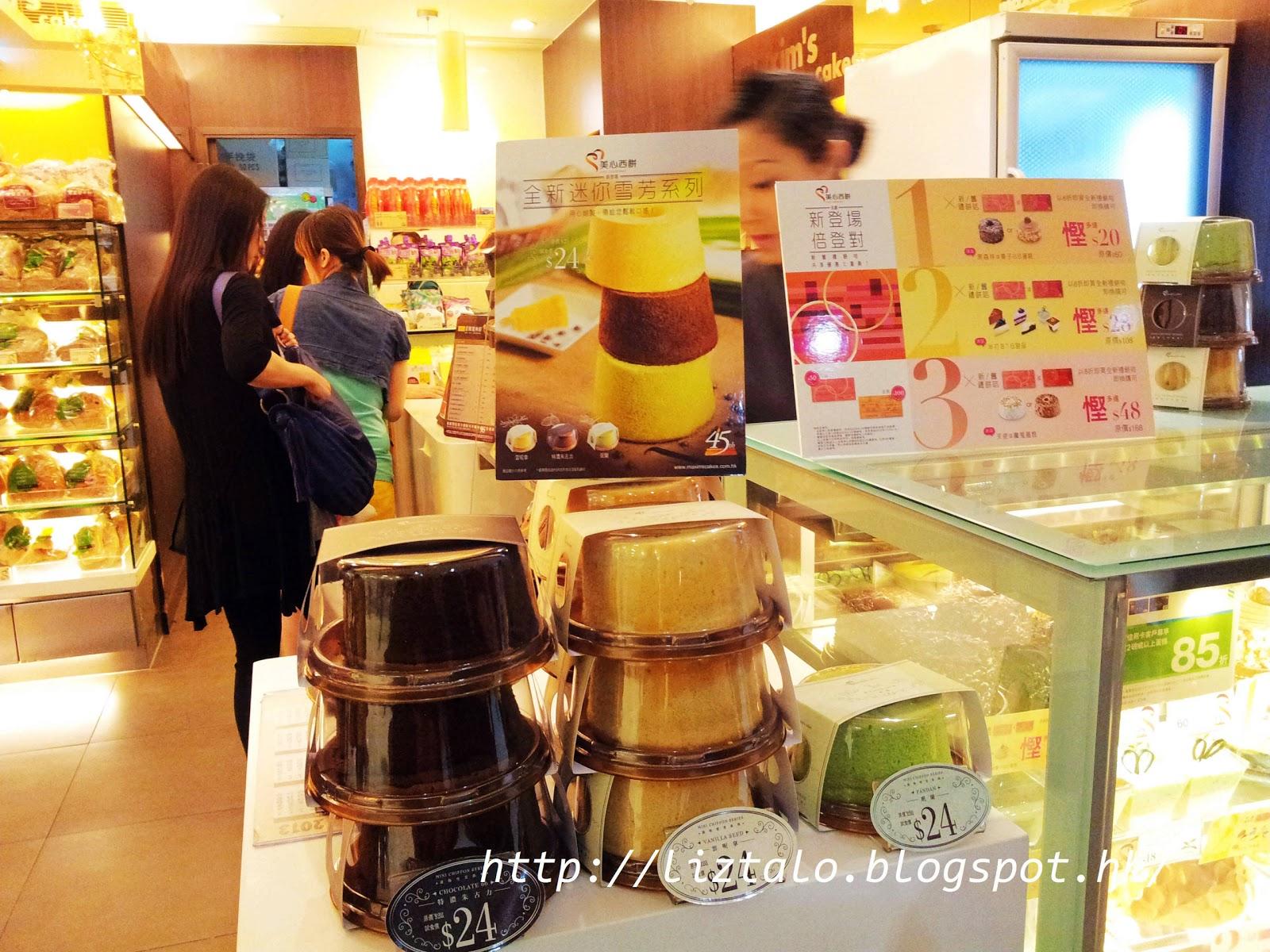 全新三色迷你chiffon cake @美心西餅 SeeWide