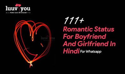 Romantic Status For Boyfriend And Girlfriend In Hindi