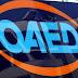 Μέχρι πότε γίνονται αιτήσεις για 30.333 θέσεις εργασίας του ΟΑΕΔ