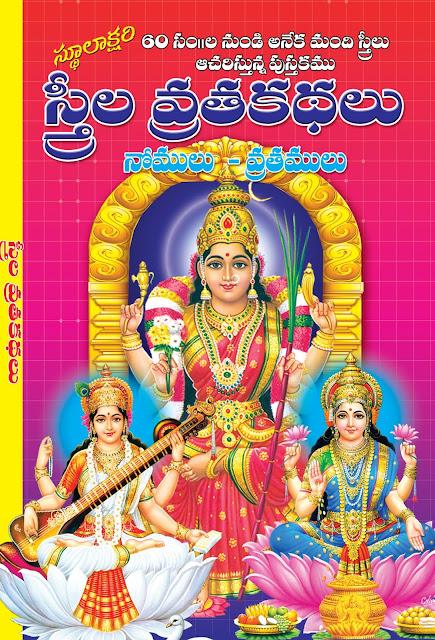 స్త్రీల వ్రత కధలు | Streela Vratha Kadhalu | GRANTHANIDHI | MOHANPUBLICATIONS | bhaktipustakalu