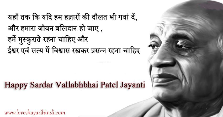 Happy Sardar Vallabhbhai Patel Jayanti Wishes 2018