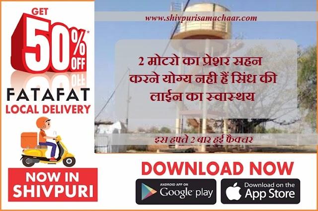 सिंध की लाइन इस हफ्ते दो बार फ्रैक्चर हुई, दो मोटरों का प्रेशर सहन नहीं कर पाती / Shivpuri News