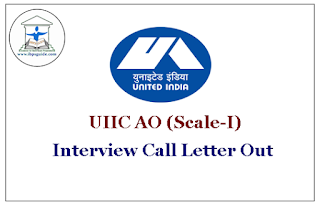 UIIC AO (Scale-I) Interview Call Letter OutUIIC AO (Scale-I) Interview Call Letter Out