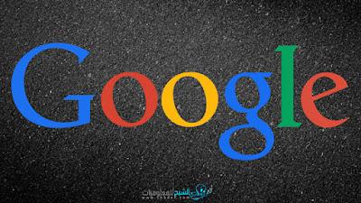جوجل تعرف الكثير عنك..كيف ذلك؟!