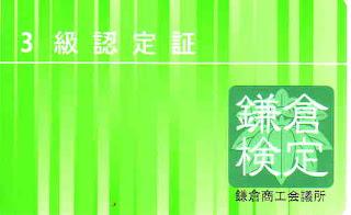 鎌倉検定3級