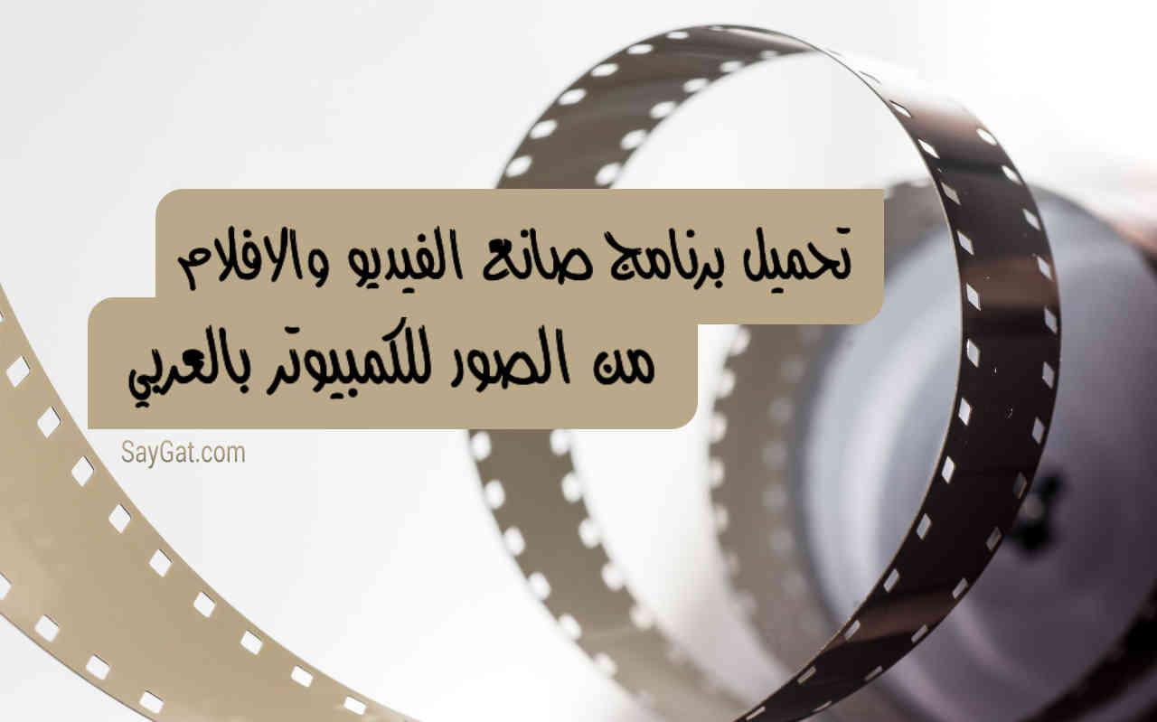 تحميل برنامج تحويل الصور الى فيديو بالموسيقى بالعربي مجانا للكمبيوتر