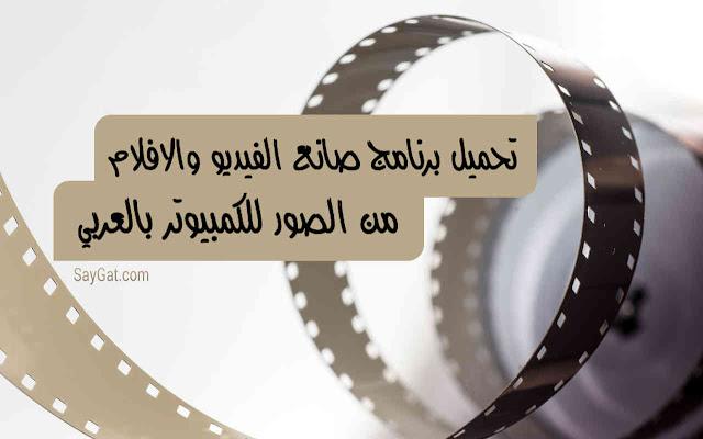 تصميم فيديوهات